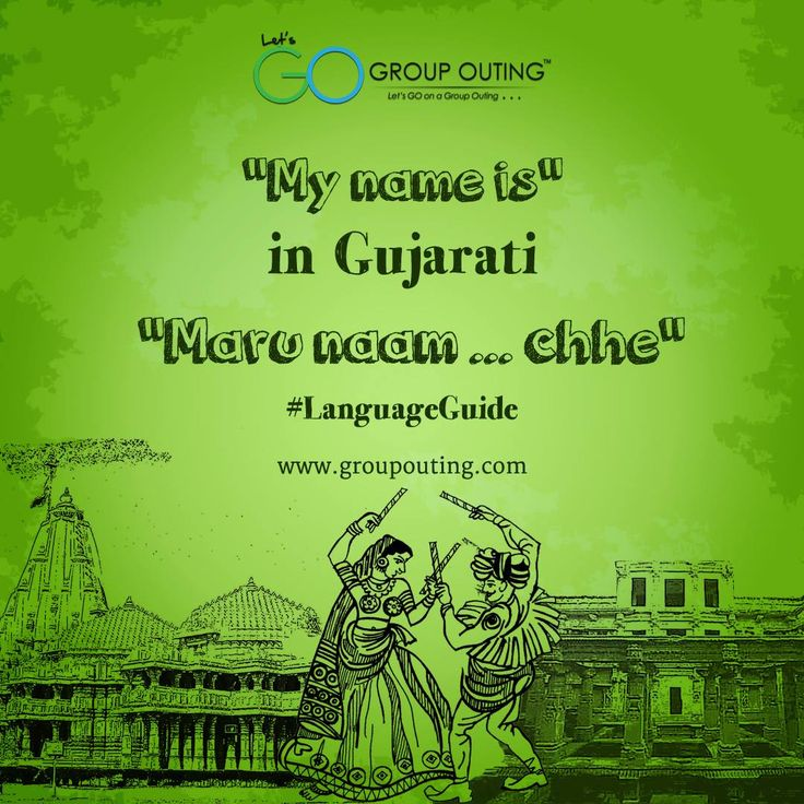 """My name is"" in #Gujarati #GroupOuting #GoGroupOuting"
