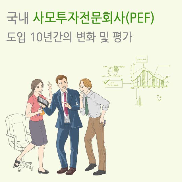 1. 현 황□ 국내 사모투자전문회사(PEF)는 2004년 2개(약정액 0.4조원)로 출범하여 10년이 지난 2014년말 현재 277개(약정액 51.2조원)가 운용 중인 산업으로 성장했습니