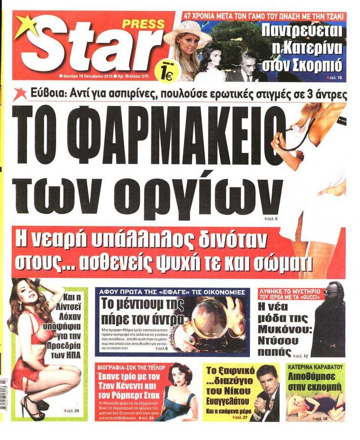Εφημερίδα STAR PRESS - Δευτέρα, 19 Οκτωβρίου 2015