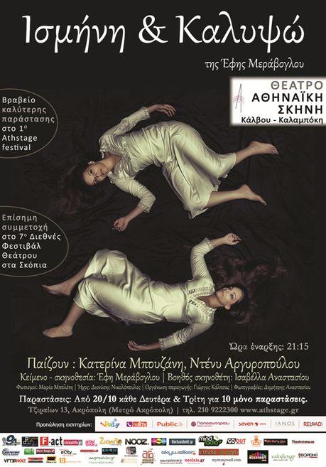 """10-11/11: Θεατρική παράσταση """"Ισμήνη & Καλυψώ"""" @Αθηναϊκή Σκηνή Κάλβου-Καλαμπόκη- Κερδίστε διπλές προσκλήσεις - Tranzistoraki's Page!"""