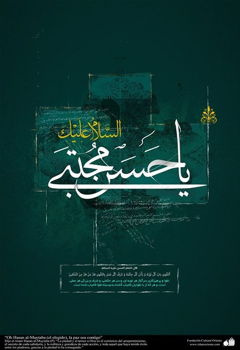 """Oh Hasan al-Muytaba (el elegido) la paz sea contigo Dijo el imam #Hasan al-Muytaba (P) La piedad y el temor a Dios es el comienzo del arrepentimiento el secreto de cada sabiduría y la nobleza y la grandeza de cada acci'on.....""""  #IslamOriente  Imagen en amplia resolucion en:http://ift.tt/2gppdBX"""