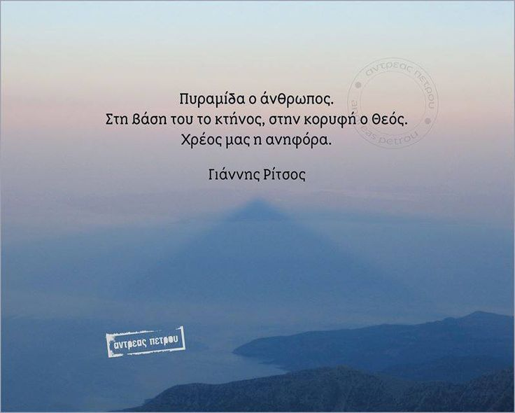 Ρίτσος. Man is a pyramid. On its basis the beast, on its top God. Our duty is climbing up. John Ritsos (Greek poet)