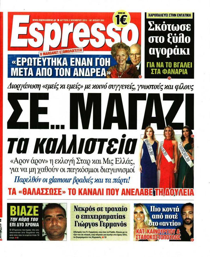 Εφημερίδα ESPRESSO - Δευτέρα, 02 Νοεμβρίου 2015
