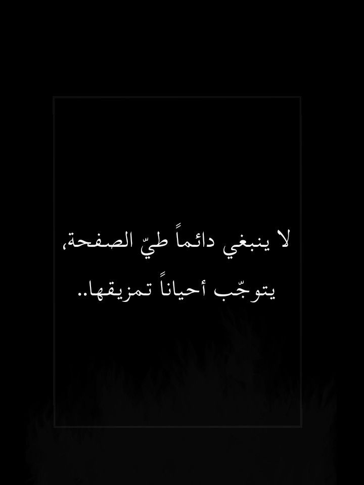 Pin By المبتسم دائما بيشو On Black Board Jokes Quotes Proverbs Quotes Words Quotes