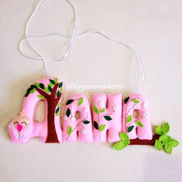 """Купить Интерьерное именное панно """"Дана"""" - подарок, подарок беременной, подарок новорожденному, интерьер"""