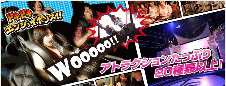 株式会社セガ・ライブクリエイションが運営する東京お台場の屋内型遊園地・デックス東京ビーチ内の施設なので、雨の日も楽しめます。デートにも最適!・ジェットコースターなどのアトラクション・イベントも充実・楽しさいっぱいのテーマパーク、東京ジョイポリスで遊んじゃおう!