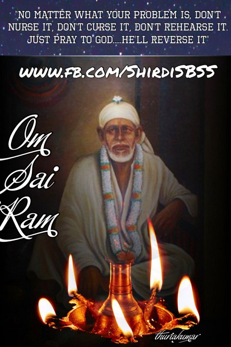 """NO MATTER WHAT YOUR PROBLEM IS, DON'T NURSE IT, DON'T CURSE IT, DON'T REHEARSE IT. JUST PRAY TO GOD..... HE'LL REVERSE IT"" ❤️ ❤️OM SAI RAM❤️ ❤️ Please share; FB: www.fb.com/ShirdiSBSS Twitter: https://twitter.com/shirdisbss Blog: http://ssbshraddhasaburi.blogspot.com G+: https://plus.google.com/100079055901849941375/posts Pinterest: www.pinterest.com/shirdisaibaba"