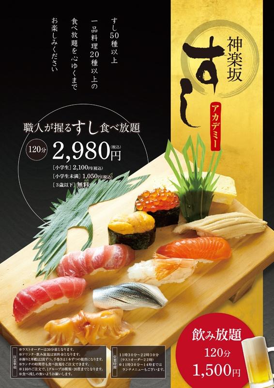 神楽坂すしアカデミー 食べ放題メニュー表紙