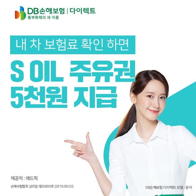 Db손해보험 다이렉트 자동차 보험 차 웹툰 소녀시대