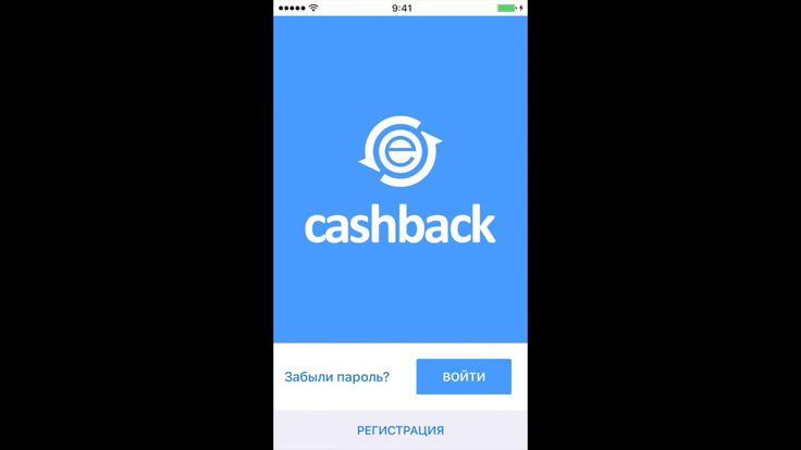 Приложение ePN Cashback iOS