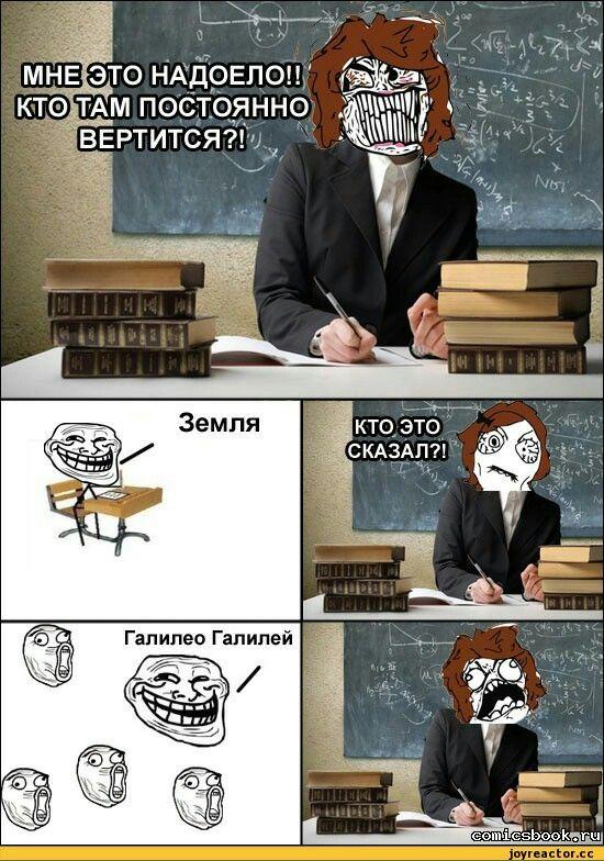 осмотра картинки мемы про школу приколы над учителями сразу хочу сказать