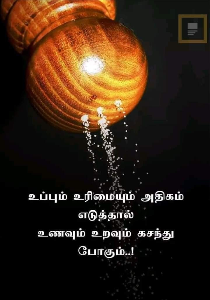 Good Morning Have A Nice Day Tamil Motivational Quotes Some