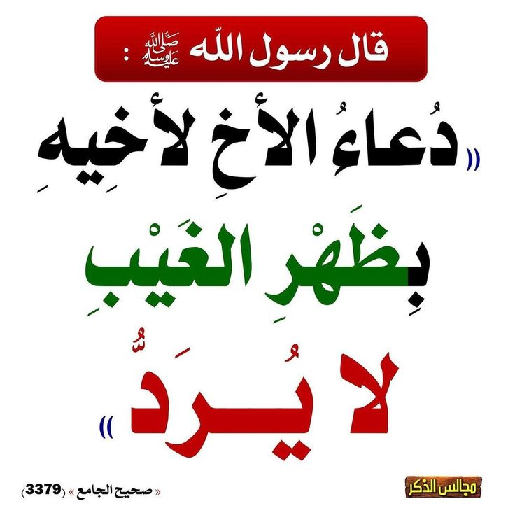 ادعولي Words Arabic Calligraphy Calligraphy