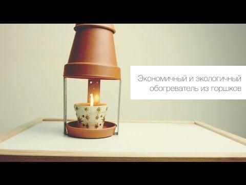 Как сделать радиатор, отапливающий комнату от свечи | Лайфхакер - YouTube