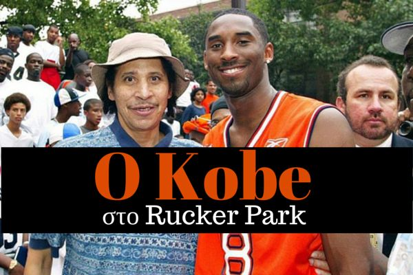 Ο Kobe στο Rucker Park