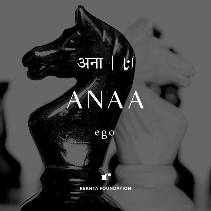 Anaa. The most dangerous of all of man's possessions.