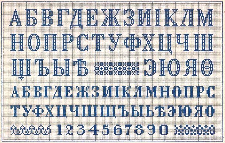 Вышивка крестом / Cross stitch : Алфавит русский