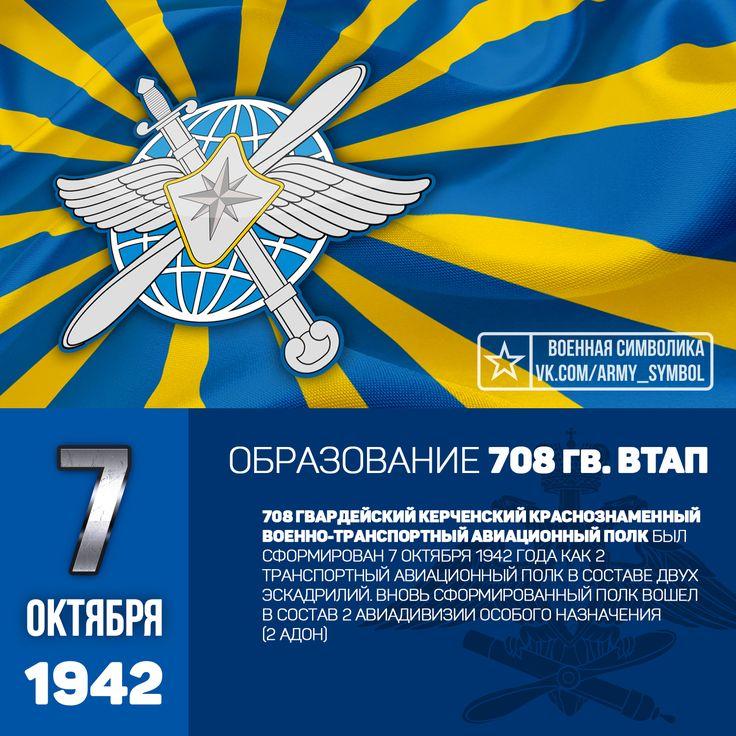 Формирование 708 гвардейского Керченского Краснознаменного военно-транспортного авиационного полка Согласно Директиве заместителя наркома обороны СССР от 21 сентября 1942 года на базе 1-й авиационной эскадрильи отдельного авиационного транспортного полка особого назначения (ОТАП ОН) ВВС Красной Армии 7 октября 1942 г. был сформирован 2-й транспортный авиационный полк в составе двух эскадрилий (на трехэскадрильный состав полк был переведен 1 февраля 1943 г.). Вновь сформированный полк вошел в…