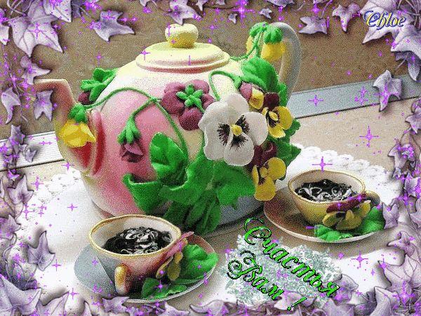 Анимация Набор для чаепития, красиво оформленный, цветочный декор, (Счастья Вам!), гифка Набор для чаепития, красиво оформленный, цветочный декор, (Счастья Вам!)