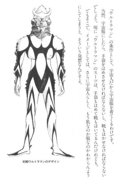 レッドマン(初期ウルトラマンのデザイン)