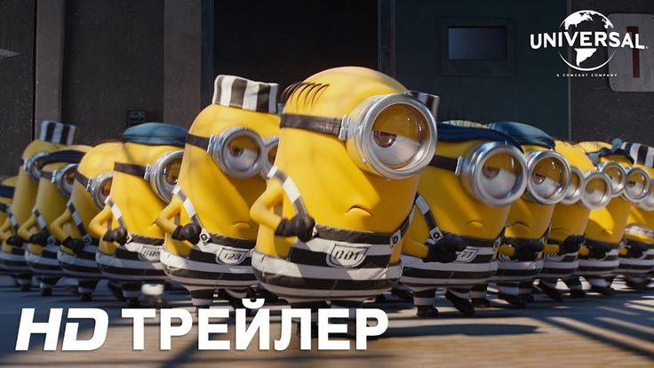 Премьера трейлера №3 фильма ГАДКИЙ Я 3. В #кино с 29 июня #ГадкийЯ3 #фильмы #премьеры #UniversalRussia