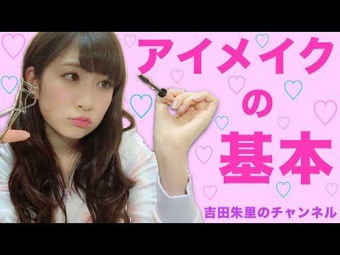【アイメイクの基本】初心者向け !デカ目効果・アイラインが苦手な方必見! Idol Eye Make Up Beauty Tips - YouTube