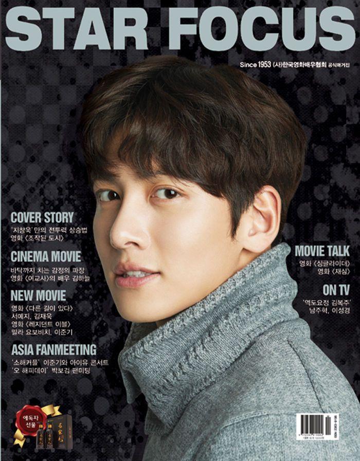 Star Focus Korea Magazine February 2017 K-Movie Star Ji Chang Wook Cover