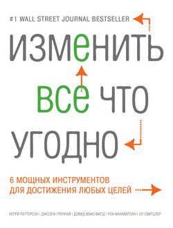 Электронная книга «Изменить все что угодно.6 мощных инструментов для достижения любых целей»