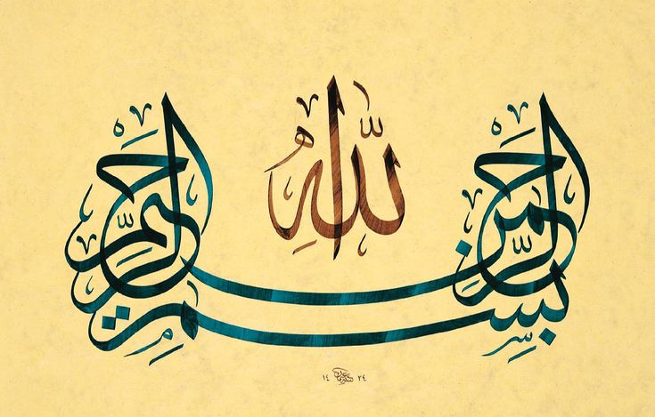 The Basmalah, written in the Naskh style of Arabic calligraphy. Reference: Tasavvuf.info