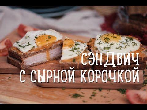 """Сэндвич с сырной корочкой """"Крок-мадам"""" [Рецепты Bon Appetit] - YouTube"""