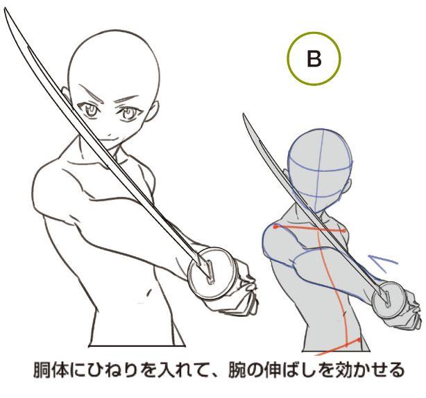 刀はもちろん無機物ではありますが、何百年も昔から人とともに時代を経てきた歴史を考えると、ただの鋼のかたまりではない、刀としての「表情」があるとも思えてきます。ここでは刀を持ったキャラクターを描く際に、キャラクターではなく、あえて「刀」を主体として魅せるポーズを考えたいと思います。