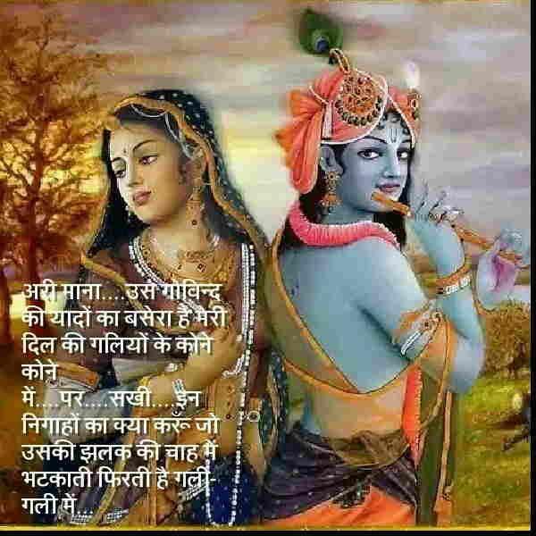 Radha Krishna Love Quotes (68)