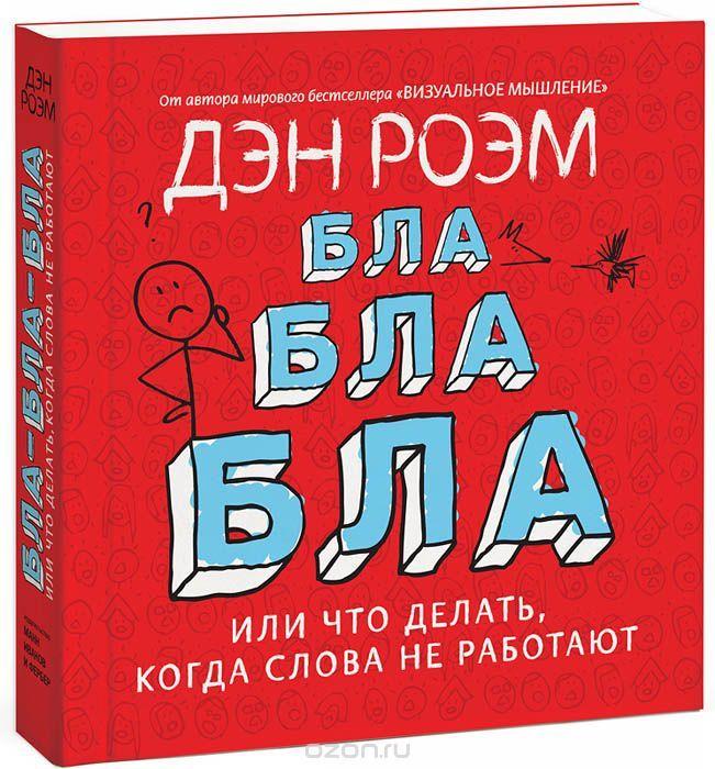 """Книга """"Бла-бла-бла. Что делать, когда слова не работают"""" Дэн Роэм - купить на…"""