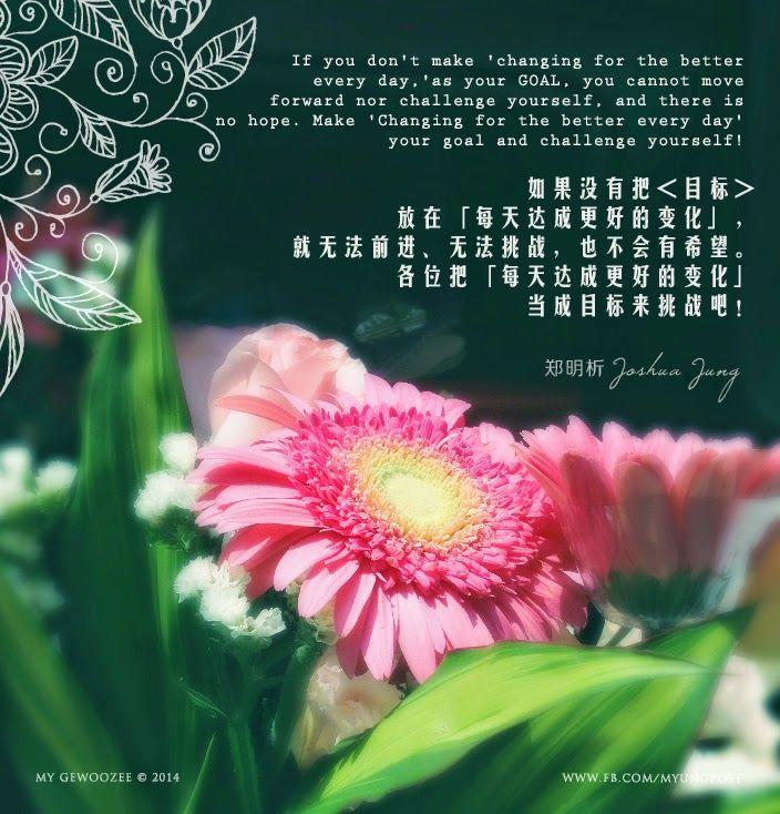 明.信片 Myung postcard: 郑明析:如果没有把<目标>放在「每天达成更好的变化」,就无法前进、无法挑战,也不会有希望。各位把「每...