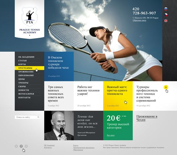 Prague Tennis Academy by Alexander Laguta, via Behance