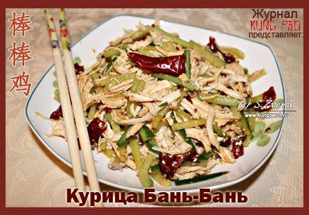 Курица Бань-Бань (рецепт с фото) | Китайская кухня