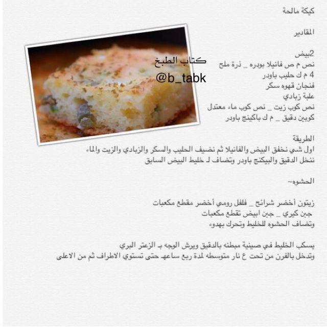 كيكة مالحة Arabic Food Recipes Meals