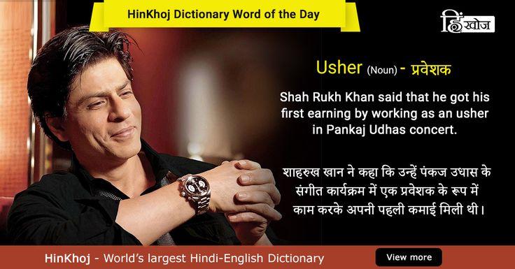 Pin by HinKhoj on Latest HinKhoj Word of the Day | Pinterest | Ushers, Sentences and Definitions