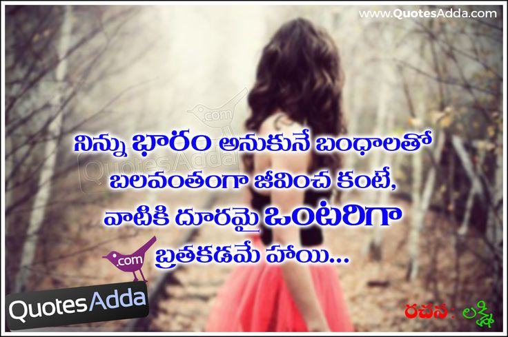 alone-life-quotes-wallpapers-best-hd-sad-life-feelings-messgesa-telugu