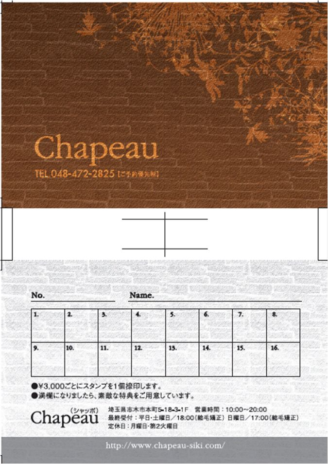 志木 美容室 チラシ・メンバーズカードをご紹介の画像 | サロン集客の生の声をお届け♪ 対象|美容室・エステサロン・ネイルサロン…