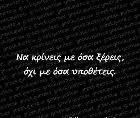Να κρίνεις με όσα ξέρεις, όχι με όσα υποθέτεις.www.SELLaBIZ.gr ΠΩΛΗΣΕΙΣ ΕΠΙΧΕΙΡΗΣΕΩΝ ΔΩΡΕΑΝ ΑΓΓΕΛΙΕΣ ΠΩΛΗΣΗΣ ΕΠΙΧΕΙΡΗΣΗΣ BUSINESS FOR SALE FREE OF CHARGE PUBLICATION
