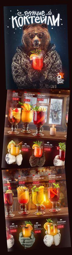 Hot cocktails Riba.Ris   Горячие коктейли Рыба.Рис on Behance