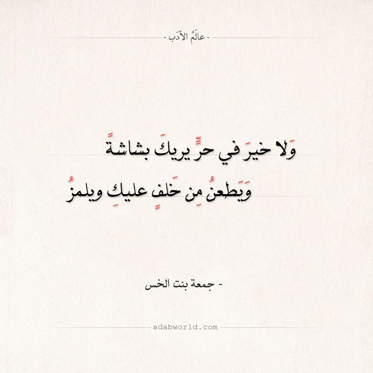 شعر جمعة بنت الخس ولا خير في حر يريك بشاشة عالم الأدب Quran Quotes Inspirational Words Quotes Quran Quotes