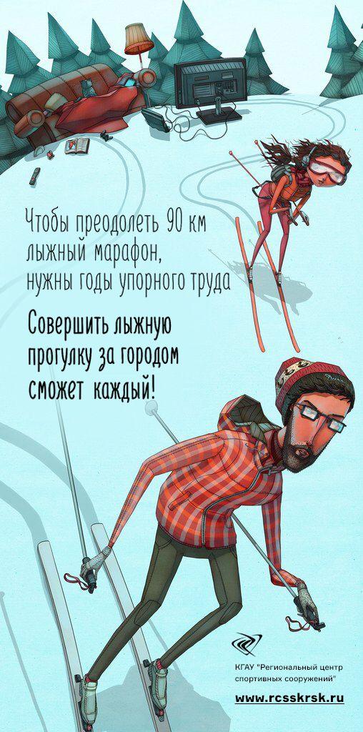 """Социальная реклама """"Сможет каждый!"""" Social campaign Everybody Can! #sportillustration #sportposter"""