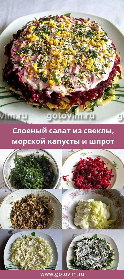 Слоеный салат из свеклы, морской капусты и шпрот. Рецепт с фoto #морская_капуста #слоеные_салаты #шпроты