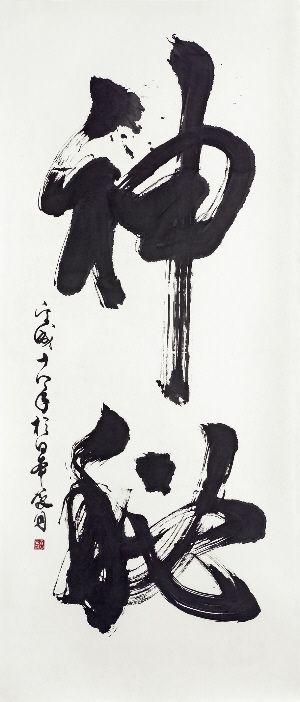 神秘(Shinpi) 'Mysterious'. Stunning calligraphy by Kazuo Ishii.