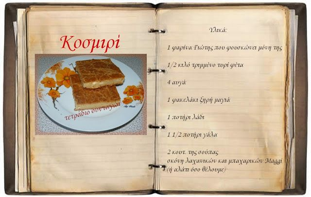 Συνταγές, αναμνήσεις, στιγμές... από το παλιό τετράδιο...: Κοσμιρί!