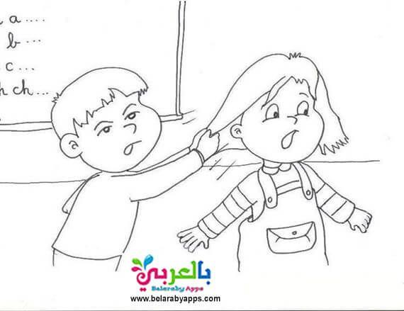رسومات عن التنمر بالقلم الرصاص أفكار عن التنمر بالعربي نتعلم Preschool Friendship Preschool Activities Teaching Kindness