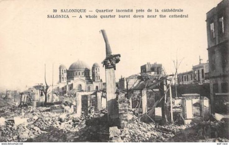Greece Thessaloniki Salonica Whole Quarter Burnt Down Near The Cathedral - Greece