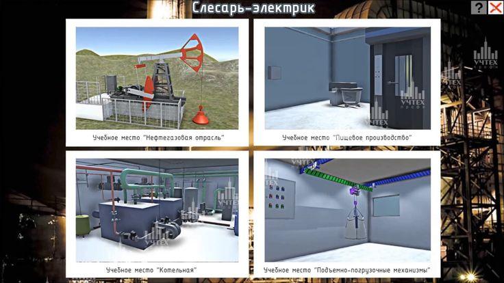 Виртуальный лабораторный стенд Слесарь - электрик